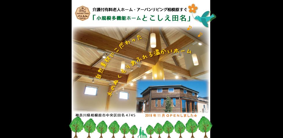 介護付有料老人ホーム・アーバンリビング相模原すぐ「小規模多機能ホームとこしえ田名」自然素材にこだわった木のぬくもりあふれる温かいホーム 神奈川県相模原市田名4745 2018年11月OPENしました☆