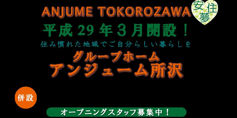 平成29年3月開設 グループホーム アンジューム所沢
